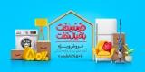 جشنواره فروش ویژه جهیزیه و لوازم خانگی دیجی کالا [تا ۵۰% تخفیف]