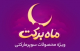 جشنواره ماه برکت دیجیکالا؛ تخفیف ویژه کالاهای سوپرمارکتی در رمضان ۱۴۰۰